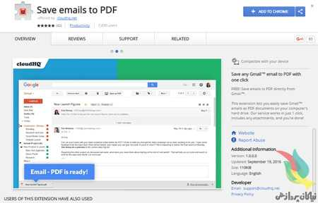 چگونه یک ایمیل را با فرمت PDF ذخیره کنیم؟